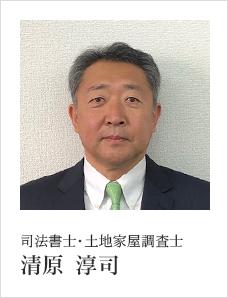 所長 司法書士 清原淳司