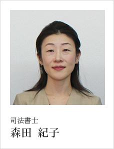 司法書士 森田紀子