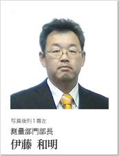測量部門部長 伊藤和明
