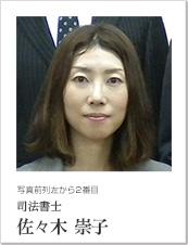 司法書士 佐々木崇子