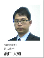 司法書士 濱口大輔