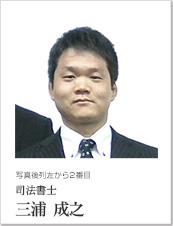 司法書士 三浦成之